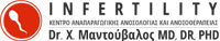 Infertility – ΚΕΝΤΡΟ ΑΝΑΠΑΡΑΓΩΓΙΚΗΣ ΑΝΟΣΟΛΟΓΙΑΣ ΚΑΙ ΑΝΟΣΟΘΕΡΑΠΕΙΑΣ – Dr Χάρης Μαντούβαλος
